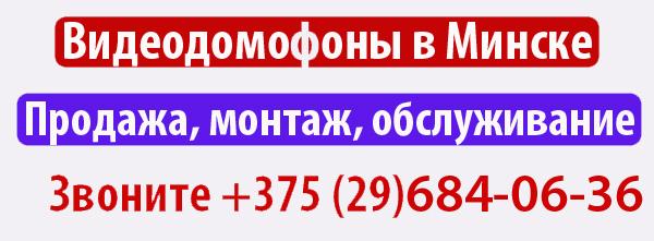 видеодомофоны в Минске